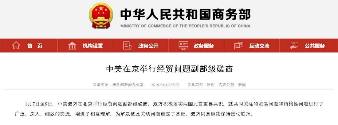 """중국 정부 """"미중 무역협상서 문제해결 기초 쌓아…쌍방 계속 긴밀히 연락 동의"""""""