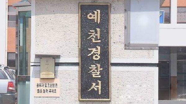 예천군의원 폭행 피해 가이드, 경찰에 피해 진술서 제출