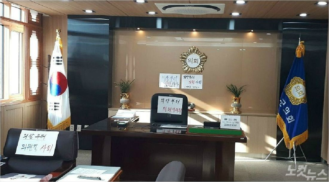 """한국당 경북도당 """"예천군의원 추태 진심으로 사과"""""""