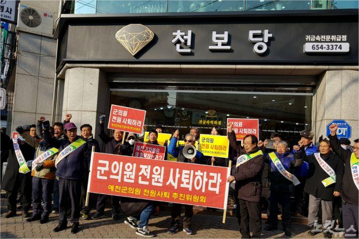 [포토] 예천군민의 분노&고개숙인 박종철 의원