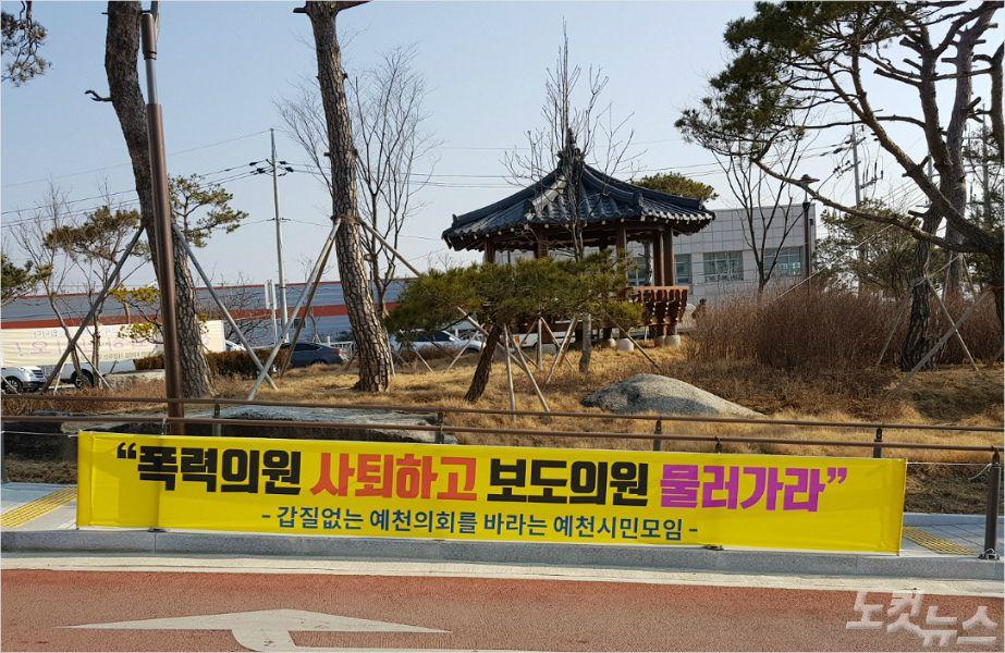 해외연수 추태 예천군의회, 사태 후 첫 의원 모임…'자진 사퇴는 없다?'