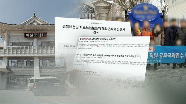 가이드 폭행 예천군의원 항공료 조작 의혹…경찰 수사