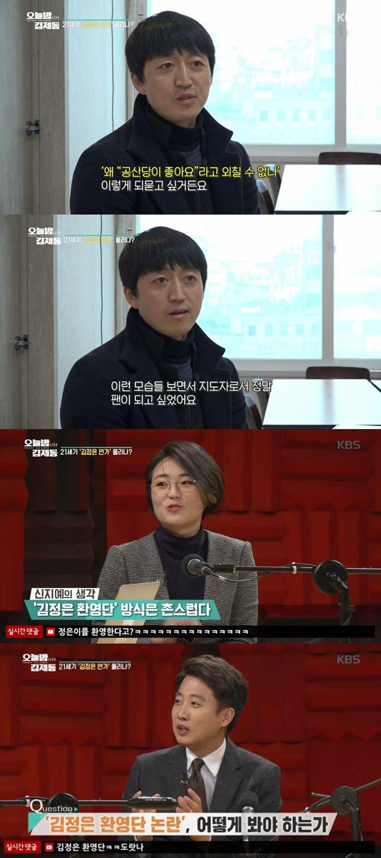 김정은 환영단 인터뷰한 '오늘밤 김제동', 심의 결과는