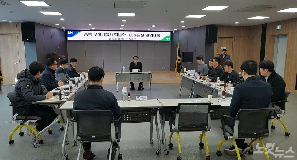 충북농협, 무허가 축사 적법화 100% 달성 결의대회