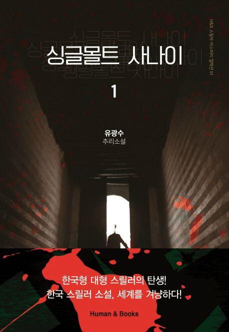 '한국형 대형추리소설 만든다' H&B 스릴러-미스터리 컬렉션 출간