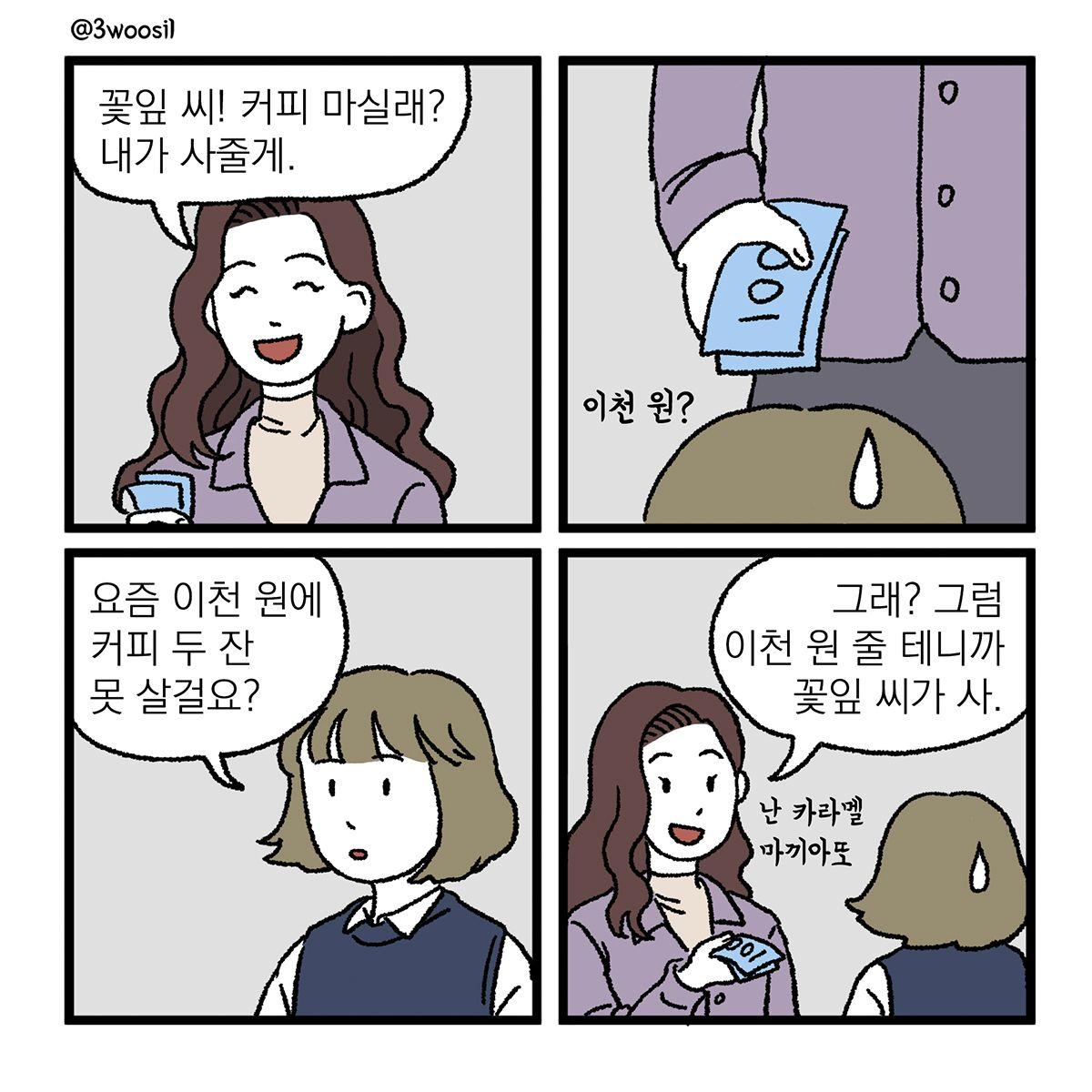 [직장만화] 삼우실 한컷: 이천 원