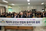 한국기독교군선교연합회 동부지회 제20차 정기총회