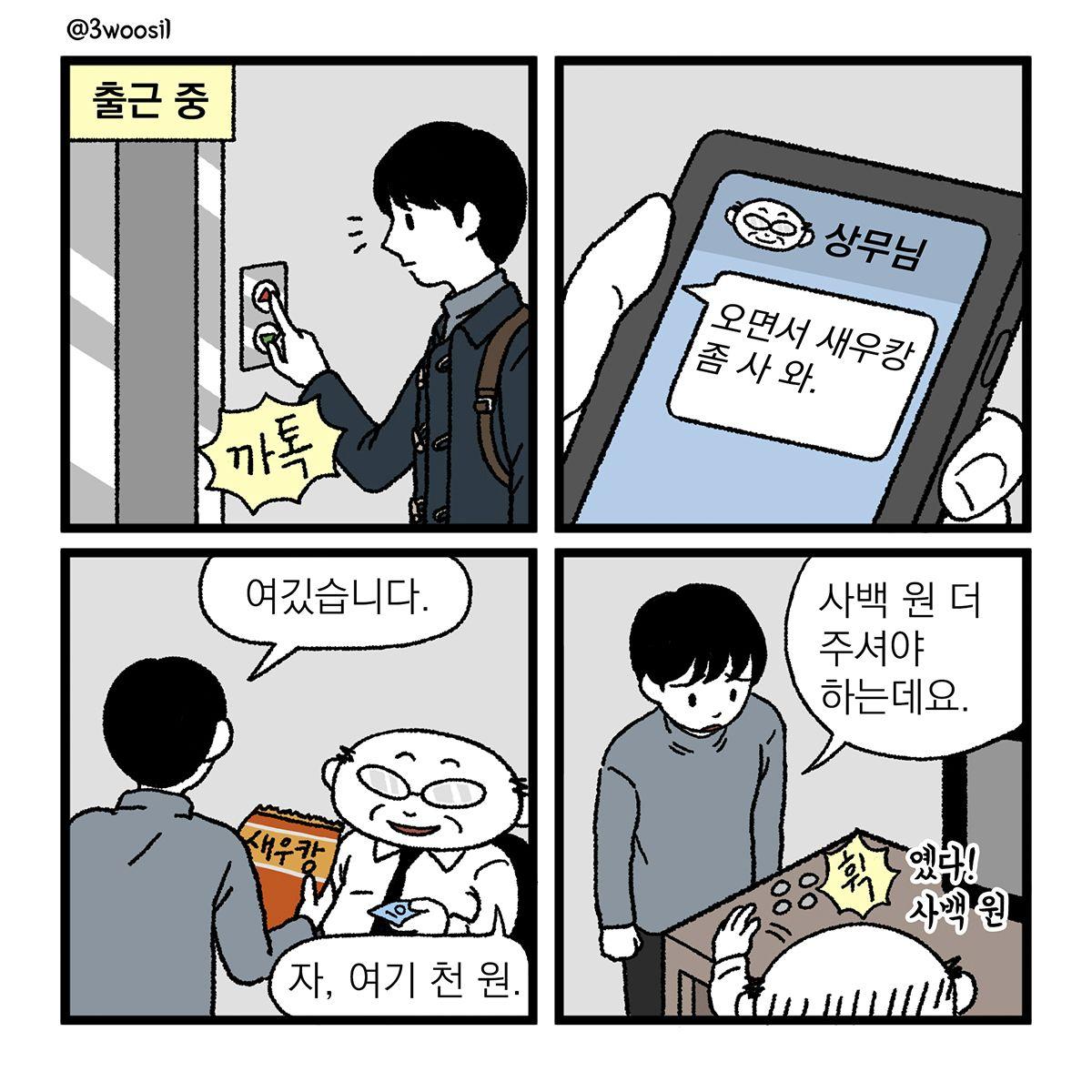 [직장만화] 삼우실 한컷: 과자