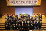 기감동부연회 청장년선교회 제35대 회장에 박갑용권사 취임