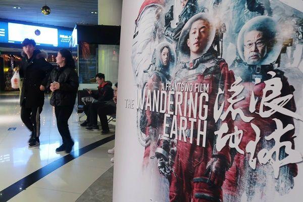 '중국인이 지구 구한다' 中 SF영화 '유랑지구' 흥행 돌풍