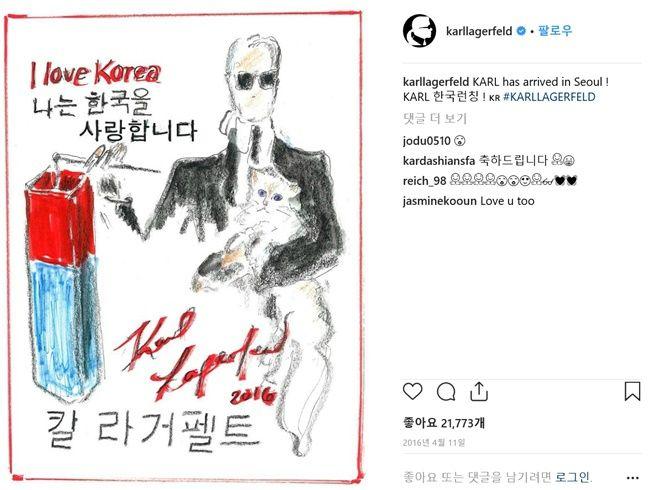 """""""한국을 사랑합니다"""" 칼 라거펠트…한국과의 인연 눈길"""