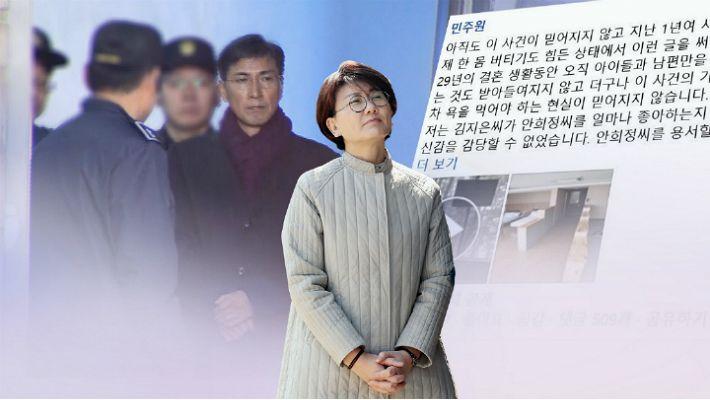 """안희정 부인 '불륜' 재주장…여성단체 """"피해자 죽이기"""""""