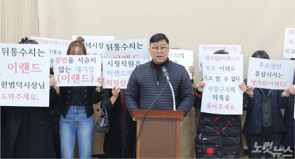 """청주 드림플러스 상인회 """"이랜드리테일 탈법행위 중단하라"""""""