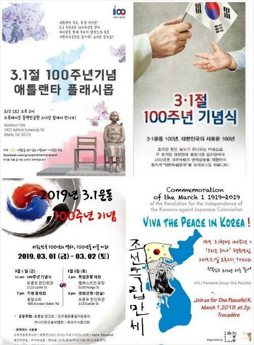 해외 동포사회, 3.1운동100주년 기념행사 봇물