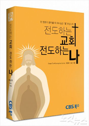 CBS북스, '전도하는 교회 전도하는 나' 출간