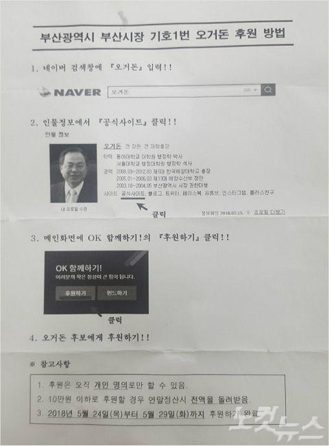 """[단독] """"권력 갈아타기?"""" 부산항운노조, '오거돈 후보'에 쪼개기 후원금 정황"""