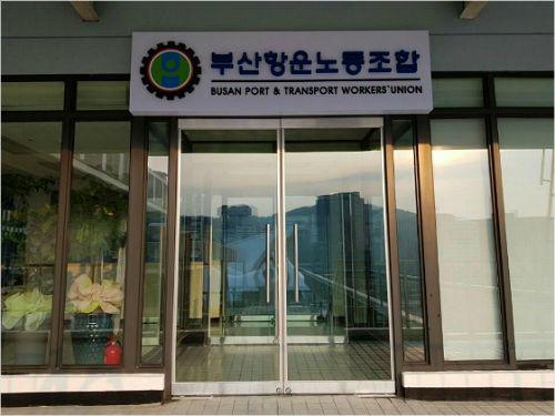 '부산항운노조 취업 미끼' 금품수수 혐의 50대 영장