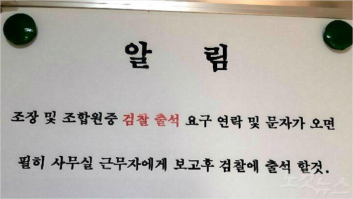 """""""지도부 향하는 검찰 수사""""…부산항운노조 내부단속 '재개'"""