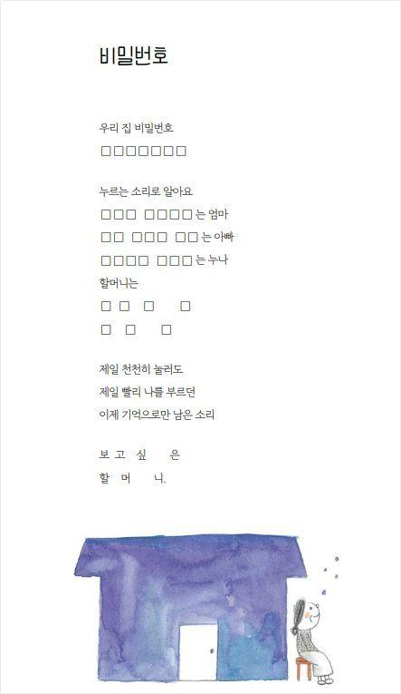 """""""46살 어린이? 화제의 시 <비밀번호> 작가 만나다"""""""
