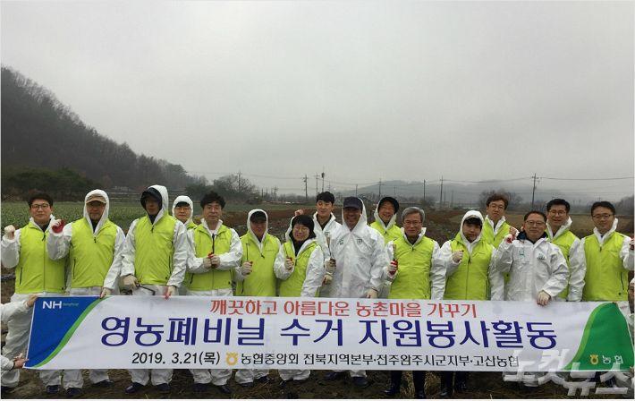 전북농협, 깨끗한 농촌마을 가꾸기 활동