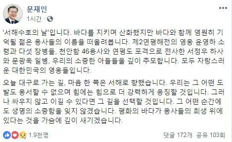 """문 대통령, 서해 수호의 날 추모 """"싸우지 않고 이길 수 있다면 그 길 선택"""""""