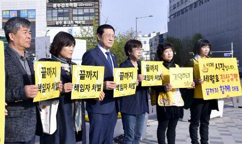 광주지역 정치권, '세월호 참사 진상규명' 한 목소리