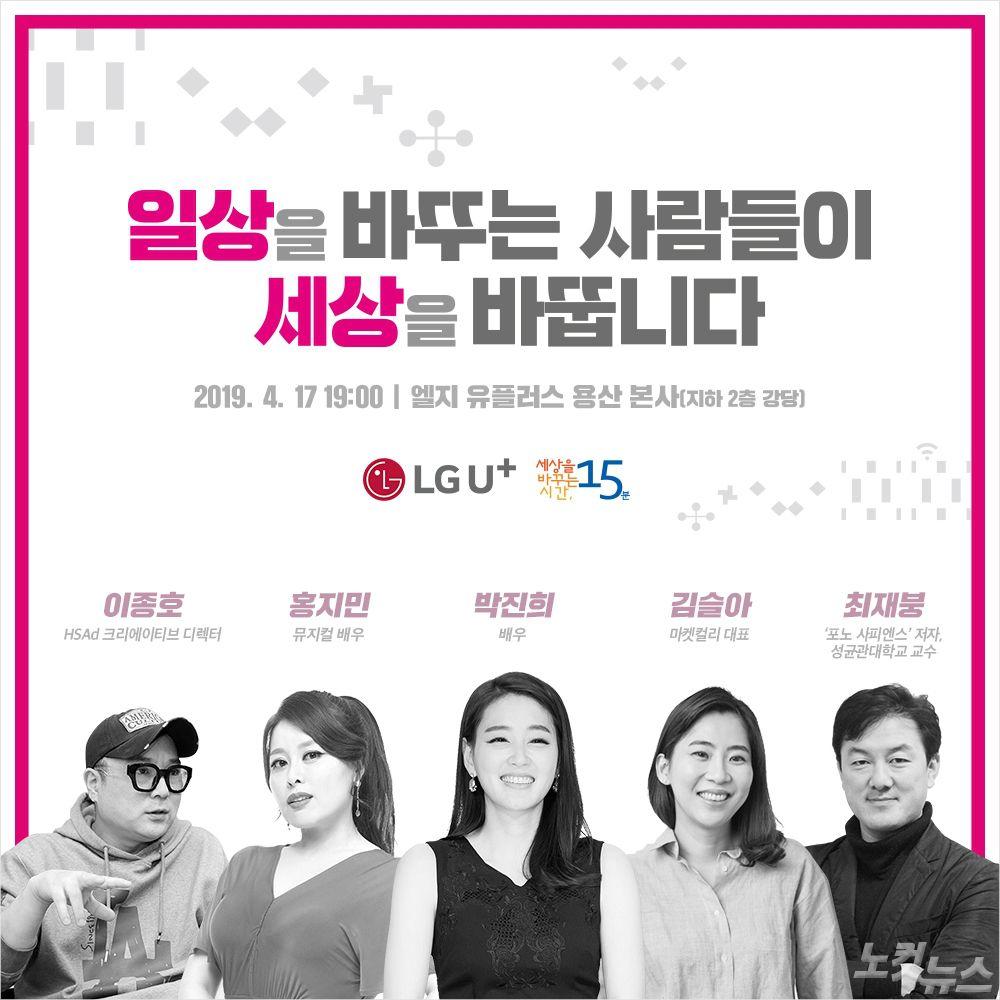 박진희, 홍지민 등 개념 연예인이 강연자로 출연하는 세바시 강연회, 5G 라이브로 쏜다