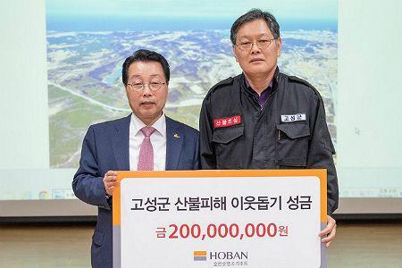호반그룹, 강원 산불 피해 복구 성금 2억 원 전달