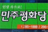 평화당 전북도당, 전주종합경기장 개발 공론화위원회 촉구