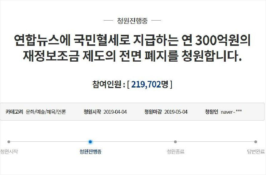 """""""세금 300억씩 지원받는 연합뉴스, 공정성 시비 벗으려면"""""""