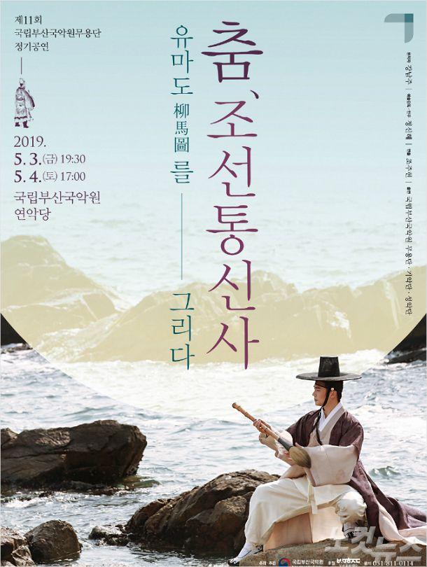 '춤, 조선통신사_유마도를 그리다'..국립부산국악원 무용단 정기공연