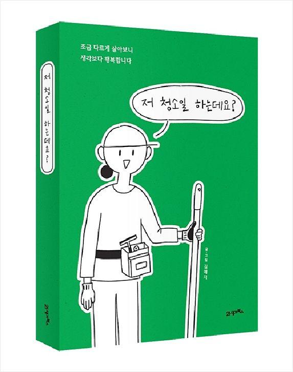 """""""27살에 청소일 시작한 일러스트레이터의 꿈"""""""