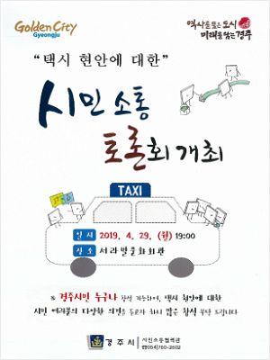 경주시, 택시 현안 시민소통토론회...29일 서라벌문화회관