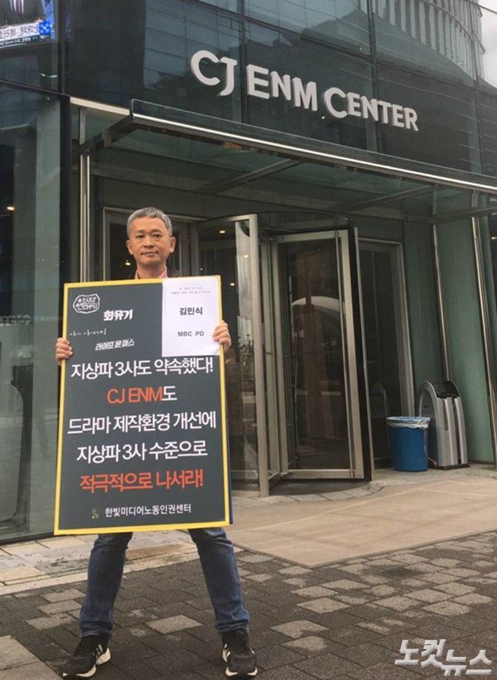 김민식 MBC PD '1인 시위' 이후…더 많은 '김PD'를 기다리며