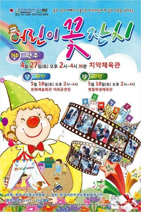 한국어린이전도협회 원주지회 제34회 어린이꽃잔치 개최