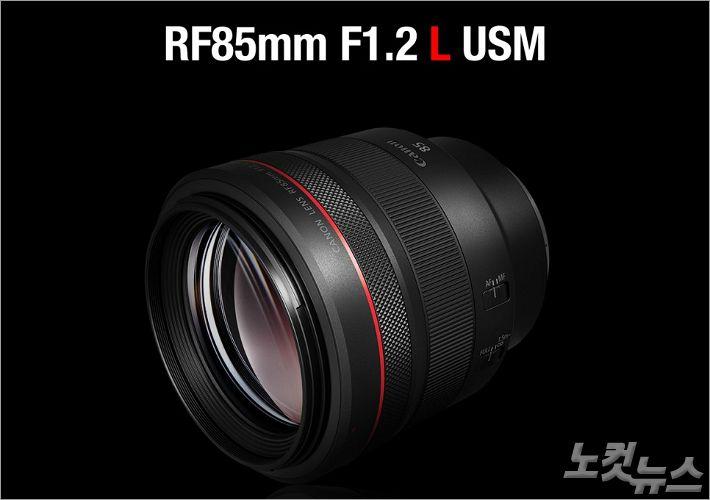 캐논, 새 여친렌즈 'RF85mm F1.2 L USM' 출시