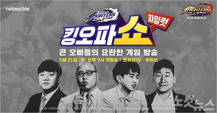 'KOF 올스타'를 알려주마…넷마블, '킹오파쇼' 21일 첫 방