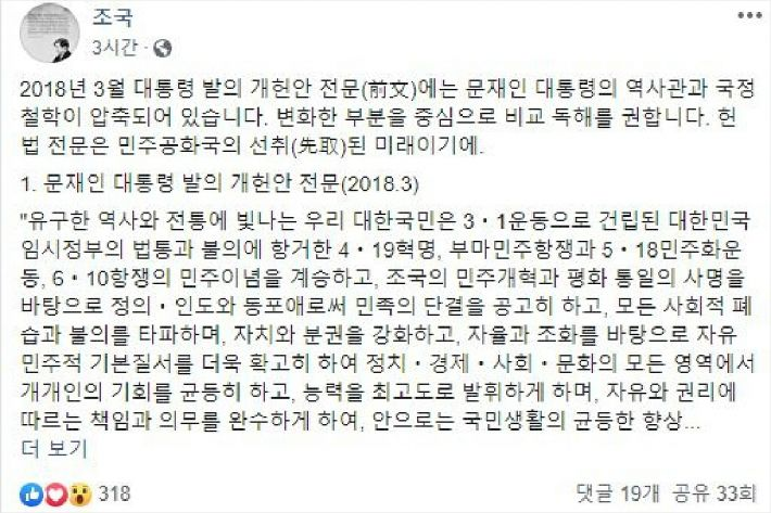 """조국, '5·18 명시' 文대통령 개헌안 소개…""""독해 권한다"""""""