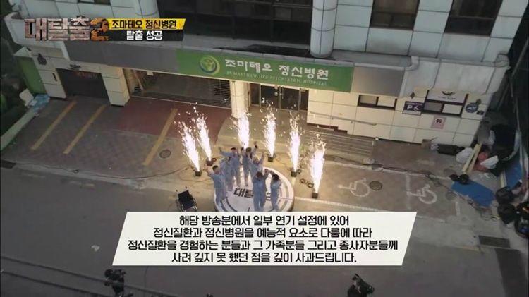 tvN '대탈출2', 정신질환 혐오 조장 논란 사과