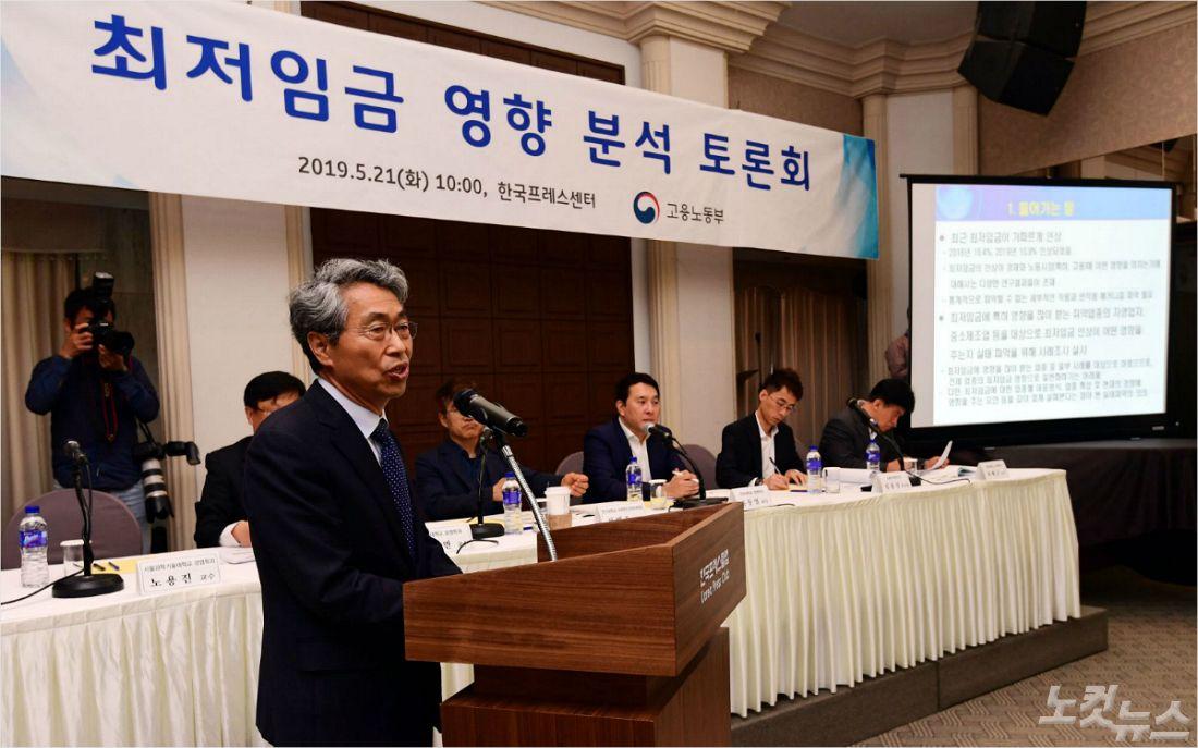 """""""최하 그룹 최저임금 인상, 연쇄 임금 인상 효과로"""""""