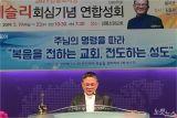 2019 기감 강릉북지방 웨슬리회심기념 연합성회