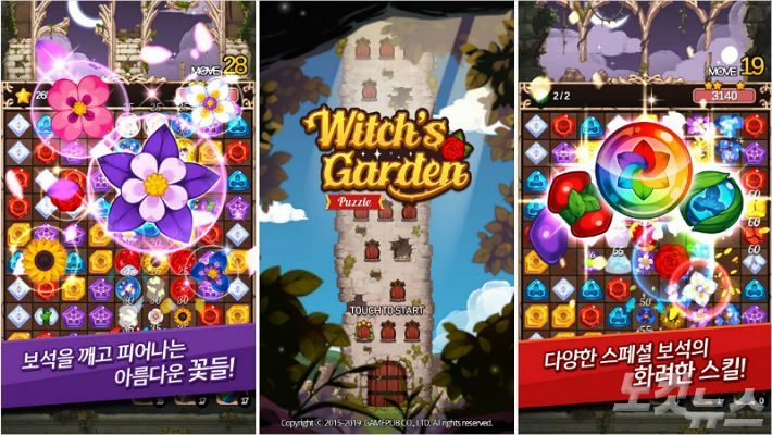 게임펍, 모바일 매치3 퍼즐 '마녀의 화원: 퍼즐' 글로벌 론칭