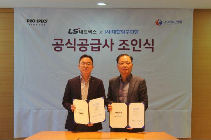 KBF-프로스펙스와 스포츠 브랜드 계약 체결