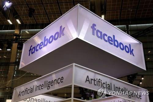 페이스북, AI로 혐오‧폭력 콘텐츠 95% 걸렀다
