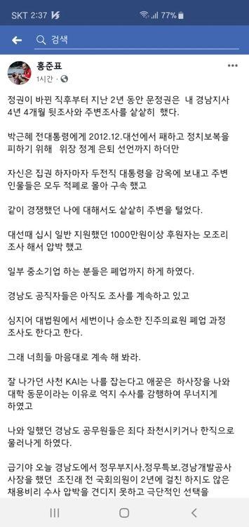"""홍준표 """"조진래 전 의원, 채용비리 수사 압박에 극단적 선택""""(종합)"""