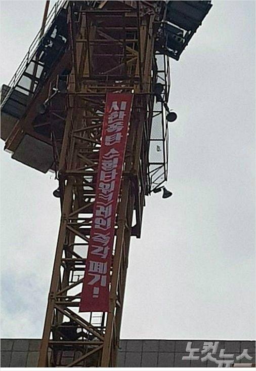 """""""안전 강화, 소형크레인 중단"""" 울산도 6대 고공농성"""
