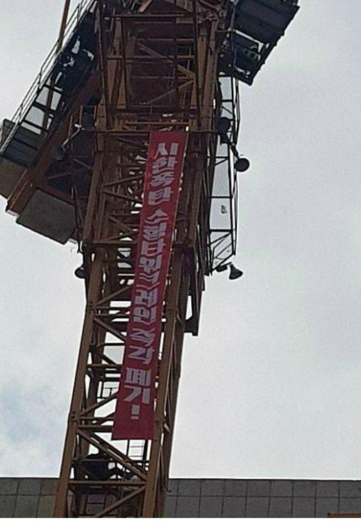여수 순천 광양 타워크레인 노동자 생존권 총파업