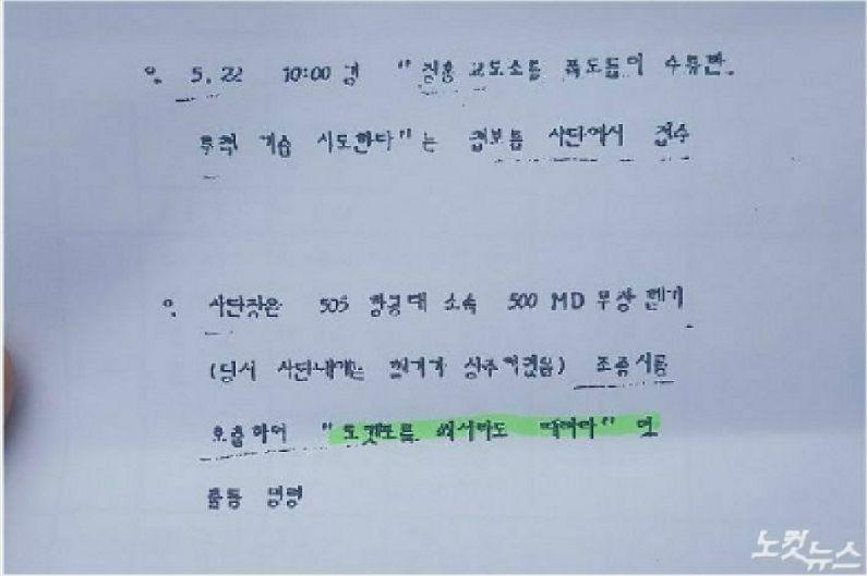 """""""5·18 때 헬기 사격 분명히 보았다"""" 전두환 형사재판 증인신문 이어져(종합)"""