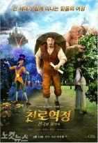 영화 '천로역정' 개봉과 동시에 단체관람 쇄도