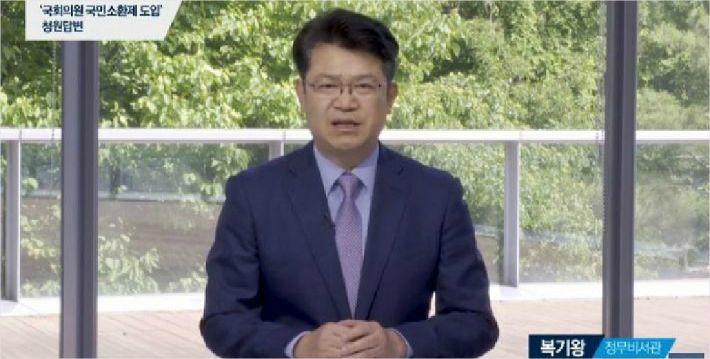 [Why뉴스] '국회의원 국민소환제' 입법, 정말 불가능할까?